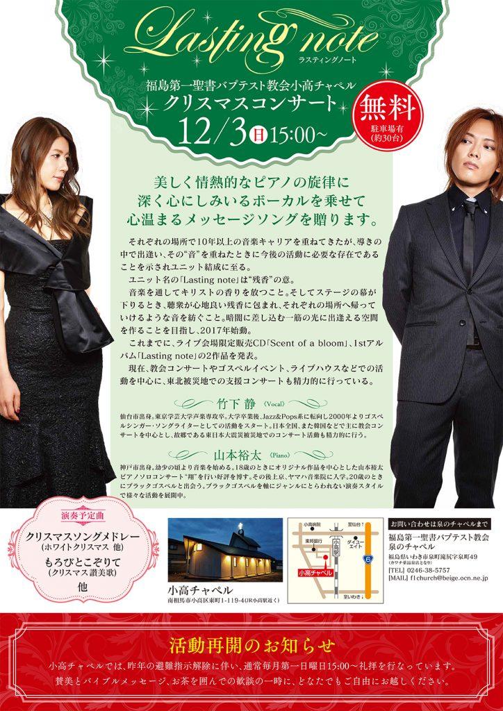 福島第一BBC小高チャペル @ 南相馬市 | 福島県 | 日本