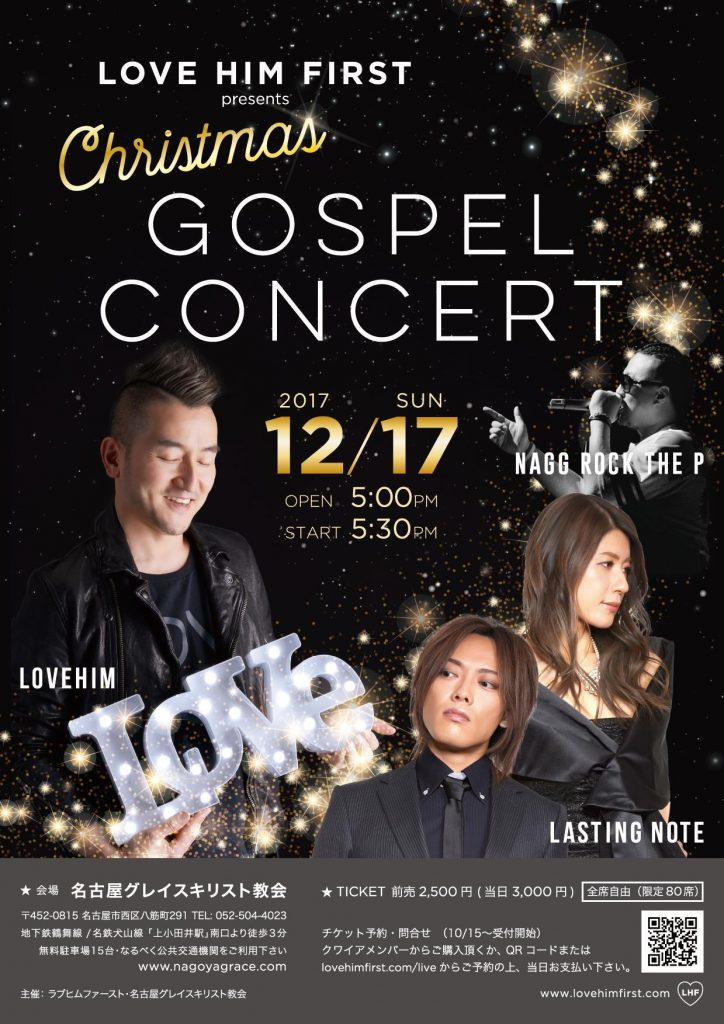 LOVE HIM FIRST presents Christmas Gospel Concert @ 名古屋グレイスキリスト教会 | 名古屋市 | 愛知県 | 日本
