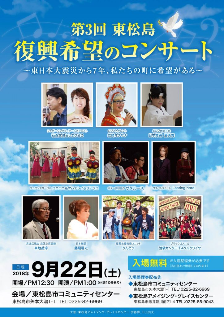 東松島・復興希望のコンサート @ 東松島コミュニティーセンター | 東松島市 | 宮城県 | 日本